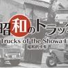 戦後の復興と経済成長を支えた小型トラックを特別展示中 メガウェブ