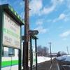 2020年5月、一部廃止の札沼線で記念入場券…石狩月形・浦臼・新十津川など5駅 12月1日から