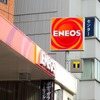 JXTGグループが「ENEOS」グループに変更 グループ運営体制も再編