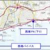 台風19号被災の西湘PA、仮設駐車場・トイレで閉鎖解除へ 完全復旧は未定