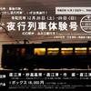 新潟県のえちごトキめき鉄道に夜行列車…ボックスシートで全線を乗車 12月28-29日