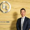 「勢い増す電動化時代、UL Japanがパートナーとして寄り添う」…最新EMC試験設備の拡充強化と独自戦略【インタビュー】