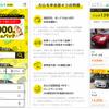 マイカー賃貸カルモ、600台から選べる中古車版サービスを開始 月額1万円台から
