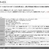 """「MaaS受容性調査」東京23区""""生の声""""から新たな気づき"""