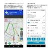 ナビタイム、日本初の観光バス専用カーナビアプリをリリース