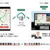 NAVITIME SDK、タクシーの事前確定運賃に対応したルート検索の提供開始