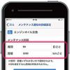 ソフト99の無料アプリ「どらあぷ」、メンテナンス時期通知機能を追加