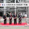 川崎天然ガス発電所で竣工式…新日石と東京ガスが電力事業を推進