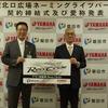JR東海道線 御厨駅北口に「ヤマハ発動機Revsサークル」誕生 2020年3月