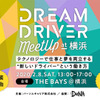 AI活用でタクシー乗務員の新しい働き方を提案 MOV×doda、プロジェクト開始
