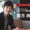 LINEのスマートシティとMaaSとは?…LINE Fukuoka株式会社 Smart City戦略室室長 南方尚喜氏[インタビュー]