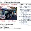 北九州空港アクセスで小型自動運転バスのプレ実証へ