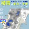 ウェザーニュース、詳細な積雪予想をアプリで配信開始…1kmメッシュ/3時間ごと