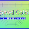 High Speed Colors - ソニーとつくる、新感覚サーキット -