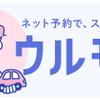 「ウルモビ by DMMオート」スタート、査定予約からクルマ売却までオンラインで完結
