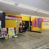 ナップス足立店、アップガレージライダースを併設オープン 3月1日