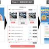 タウ、国内初の事故車に特化したオンライン査定システムをリリース