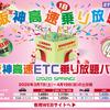 阪神高速、土・日・祝限定のETC乗り放題パス発売へ 3月7日から4月9日まで