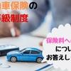 自動車保険の等級…契約年数や事故実績が保険料にどう影響するのか[マネーの達人]