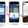 みんなのタクシー、相乗りマッチングアプリとの連携を開始 割り勘も自動計算