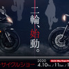 名古屋モーターサイクルショー2020開催中止…新型コロナウイルス感染拡大に伴い