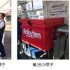 楽天自社配送サービス、路線バスを使った貨客混載を開始…岡山市/瀬戸内市