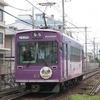 京都の嵐電に「日本一長い駅名」…北野線等持院駅の改称により誕生 3月20日