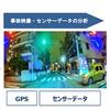 東京海上日動、事故状況再現システムを導入…AIが責任割合を自動算出