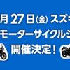 スズキも「WEBモーターサイクルショー」開催決定 3月27日より公開