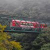 箱根登山鉄道の全線再開、7月下旬に前倒し---施工時間延長や暖冬などが功を奏する