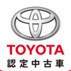 トヨタ、中古車事業を強化…他メーカーとも連携へ