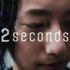 「たった2秒で人生は暗転」ながらスマホ運転防止啓発動画公開[動画]