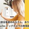 新型コロナ医療従事者にドッグカメラを無償提供…Tomofun[リアニマル]