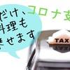 タクシーによる出前が解禁…先駆けた仙台・札幌・熊本の詳細と注意点