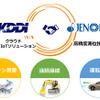 KDDIとジェノバが提携 自動運転に活用できる高精度測位情報配信サービスを提供へ