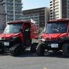 ガレ場や泥場も走破、全地形対応車 POLARIS『レンジャー』が東京消防庁で運用開始