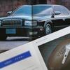 286万円の「ダイヤキー」に車内用FAXも!かつて採用された驚きの装備【懐かしのカーカタログ】