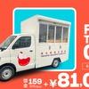 日本初のフードトラックのサブスク始動、頭金159万円と月額8万1000円で開業可能