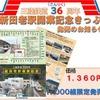 三陸鉄道リアス線の新駅は5月18日に開業…田老-摂待間に「新田老」駅 予定から半年遅れ