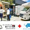 Carstayなど、神奈川県医療機関へキャンピングカーや食事を提供開始