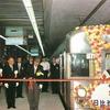 東京メトロ「虎ノ門ヒルズ」駅開業---日比谷線 95年の歴史を振り返る