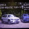 【メルセデスベンツ GLB 新型】上野社長「すべてを兼ね備えた本格SUV」