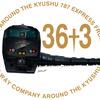 九州全県周遊の新観光列車、10月15日から運行…787系改造車の『36ぷらす3』