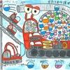 「未来の消防車コンテスト」最優秀賞は山口蓮さん!---過去最多1881作品の応募
