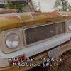 【MotorTrend】「ファスト&ラウド」を卒業したアーロンのスピンオフシリーズ…シフティング・ギア