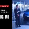 見えてきた世界の燃料電池戦略、BEVとFCVの課題と展望…トヨタ自動車 ZEVファクトリー 主幹 手嶋剛氏[インタビュー]