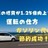 「運転の仕方」でガソリン代節約、燃費が1.25倍向上…手順とポイントを解説[マネーの達人]