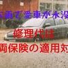 大雨で車が水没、修理代は保険で---補償範囲・適用対象・保険価格の設定[マネーの達人]