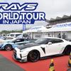 レイズのNewアイテムが続々と登場「RAYS WORLD TOUR IN JAPAN」
