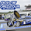 「RAYS WORLD TOUR IN JAPAN」装着ホイールコレクション